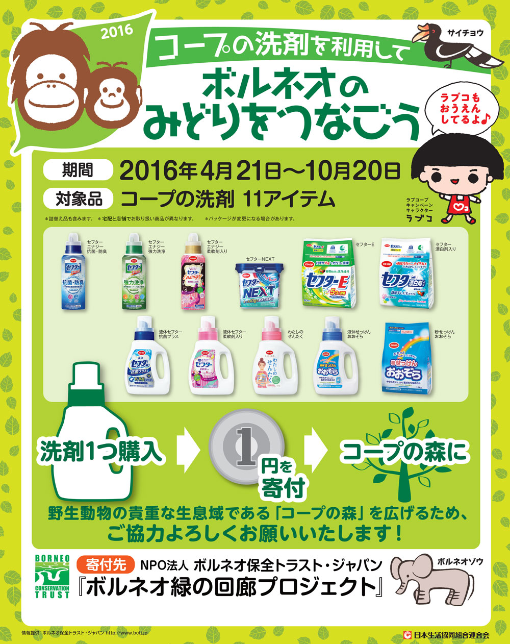 https://www.ucoop.or.jp/csr/environment/files/160428_2016borneo.jpg