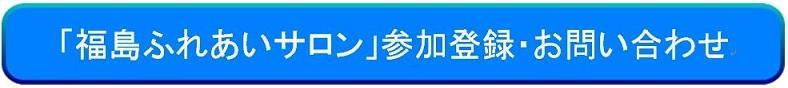 20191112_fukusima_touroku.jpg