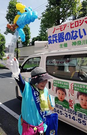 kanagawaheiwa0510b_4.jpg