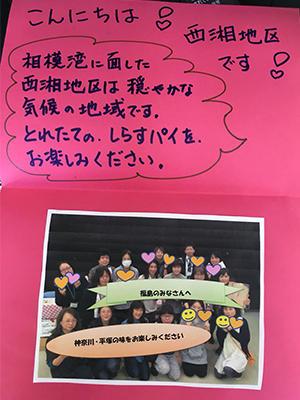 seisyou_fukushimaokashi_1.jpg