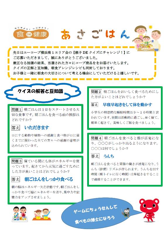 tyousyokukuizu1.png