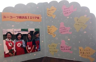 yokohamakita_fukushima_okashi.jpg