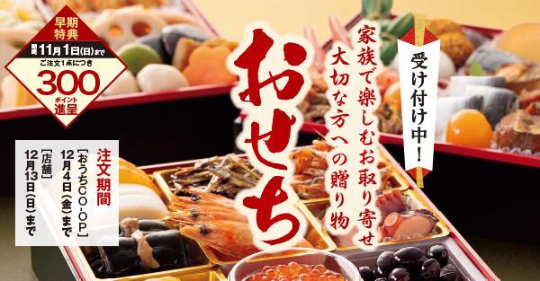 200918_osechi.jpg
