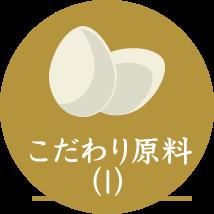 こだわり原料(1)
