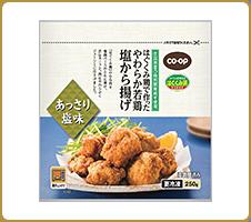 むね肉とは思えないやわらかさ! CO・OPはぐくみ鶏で作ったやわらか若鶏塩から揚げ 塩かげんがとてもよく、さっぱりしているのにジューシーでおいしい。 (とれたてトマトくん)