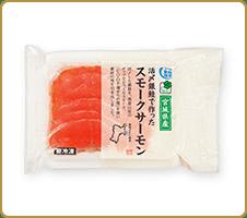 素材の良さをしっとりシンプル仕立てで グリーン・プログラム 宮城県産活〆銀鮭で作ったスモークサーモン しっとりし食感がとてもいい。クセがなく塩味も上品でまろやか。上質なおいしさです! (ぶどう姫さん)