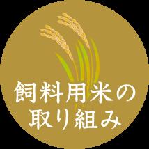 飼料用米の取り組み
