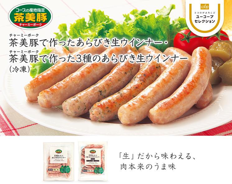 「生」だから味わえる、肉本来のうま味 茶美豚で作ったあらびき生ウインナー・茶美豚で作った3種のあらびき生ウインナー