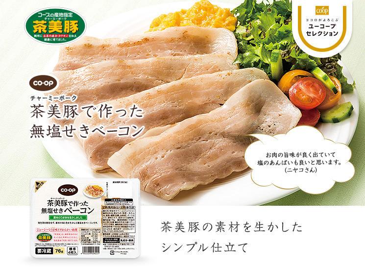 茶美豚の素材を生かしたシンプル仕立て CO・OP茶美豚で作った無塩せきベーコン お肉の旨味が良く出ていて塩のあんばいも良いと思います。 (ニヤコさん)