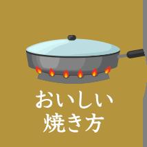 おいしい焼き方