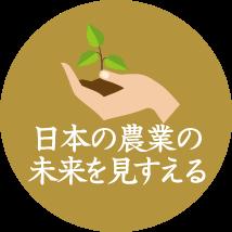 日本の農業の未来を見すえる