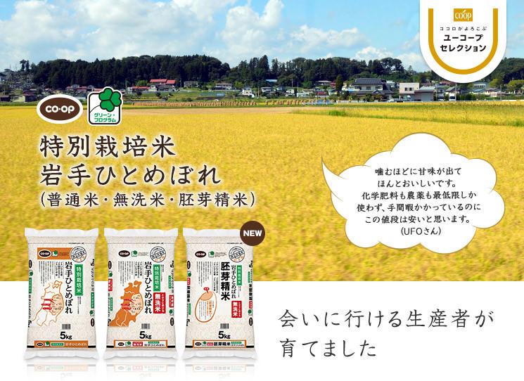会いに行ける生産者が育てました CO・OP特別栽培米岩手ひとめぼれ 噛むほどに甘味が出てほんとおいしいです。化学肥料も農薬も最低限しか使わず、手間暇かかっているのにこの値段は安いと思います。(UFOさん)
