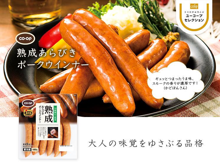 大人の味覚をゆさぶる品格 CO・OP熟成あらびきポークウインナー ギュッとつまったうま味、スモークの香りが濃厚です!(かどぼんさん)