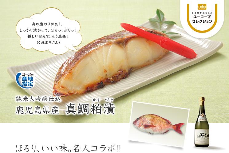 ほろり、いい味。名人コラボ!! 純米大吟醸仕込 鹿児島県産 真鯛粕漬 身の脂のりが良く、しっかり漬かって、ほろっ、ぷりっ!優しい甘みで、もう最高! (くれまちさん)