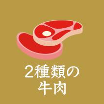 2種類の牛肉