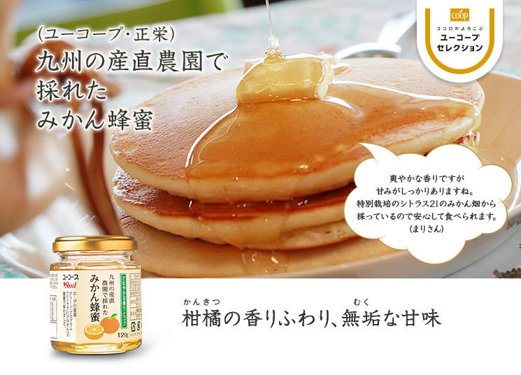 柑橘の香りふわり、無垢な甘味 九州の産直農園で採れたみかん蜂蜜 爽やかな香りですが甘みがしっかりありますね。 特別栽培のシトラス21のみかん畑から採っているので安心して食べられます。 (まりさん)