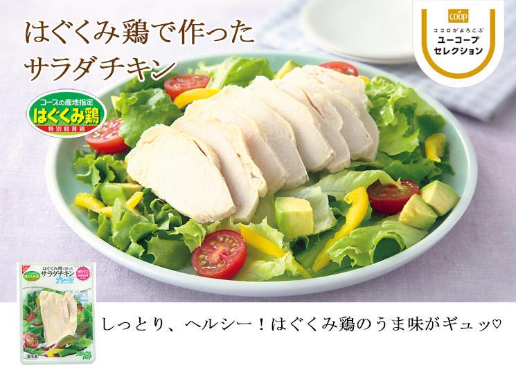 しっとり、ヘルシー!はぐくみ鶏のうま味がギュッ♡ はぐくみ鶏で作ったサラダチキン