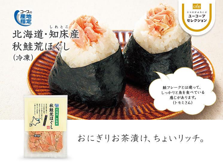 おにぎりお茶漬け、ちょいリッチ。 コープの産地指定 北海道・知床産秋鮭荒ほぐし 鮭フレークとは違って、しっかりと魚を食べている感じがあります。 (トモミさん)