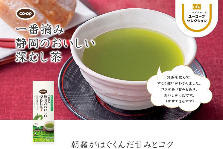 朝霧がはぐくんだ甘みとコク CO・OP一番摘み 静岡のおいしい深むし茶 冷茶を飲んで、すごく違いがわかりました。コクがあり甘みもあり、おいしかったです。 (サザエさんママ)