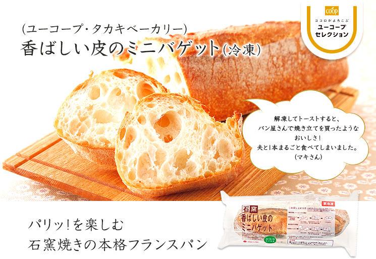 パリッ!を楽しむ石窯焼きの本格フランスパン (ユーコープ・タカキベーカリー) 香ばしい皮のミニバゲット(冷凍) 解凍してトーストすると、パン屋さんで焼き立てを買ったようなおいしさ!夫と1本まるごと食べてしまいました。 (マキさん)