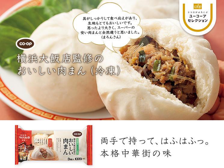 両手で持って、はふはふっ。本格中華街の味 CO・OP横浜大飯店監修のおいしい肉まん(冷凍) 具がしっかりして食べ応えがあり、生地もとてもおいしいです。思ったより大きく、スーパーの安い肉まんと全然違うと思いました。 (まろんさん)