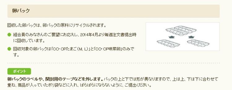 おうちCO-OPの卵パックの回収ルール