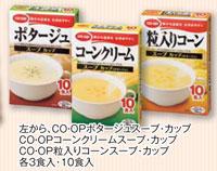 カップスープ
