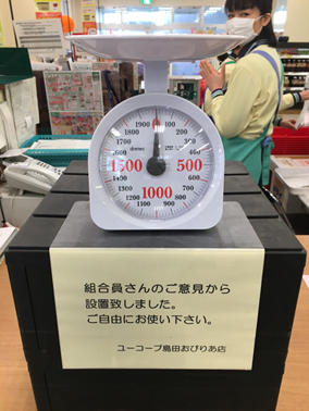 fkoe04-1hakari.JPG