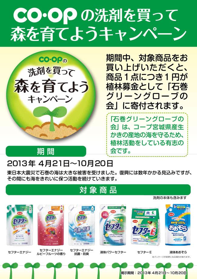 CO・OPの洗剤を買って森を育てようキャンペーン