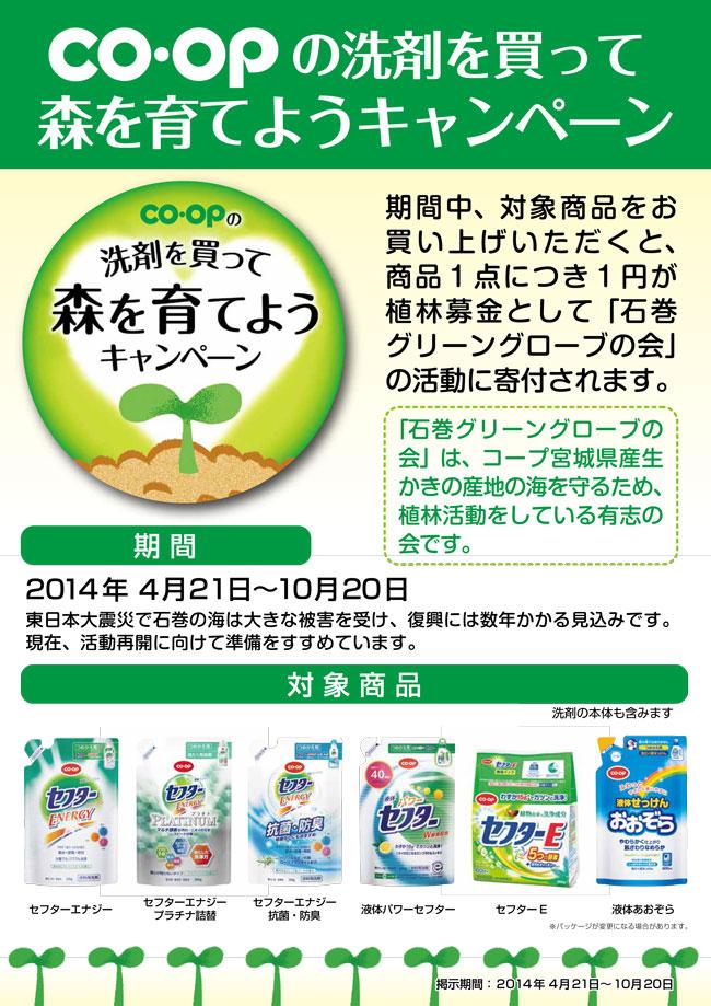 CO・OP洗剤を買って、森を育てようキャンペーン