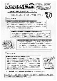 13_kakeibo_hyousi=04s.jpg