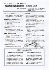13_kakeibo_nakamen_06s.jpg
