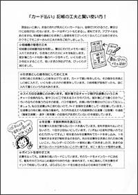 13_kakeibo_p3_07s.jpg