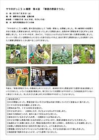 s_130720_yama_natuyasai_pdf.jpg