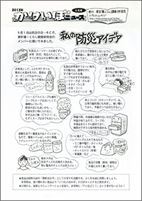 13_kakeibo_hyoushi_09s.jpg