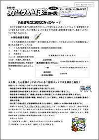 14_kakeibo_hyoshi_8s.jpg