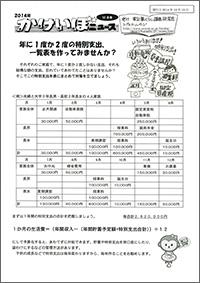 14kakeibo_hyousi_10.jpg