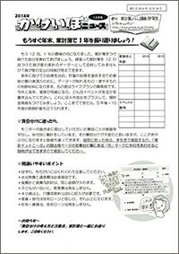 14_12_kakeibo_hyoushi_s.jpg