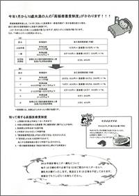 15_kakeibo_3men_01.jpg