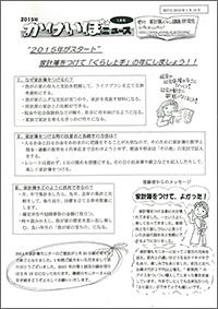 15_kakeibo_hyoushi_01.jpg