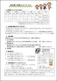 15_kakeibo_3men_4s.jpg