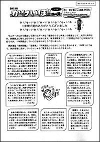 15_kakeibo_hyoshi_4s.jpg
