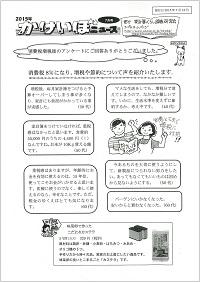15_kakeibo_hyoushi_07s.jpg