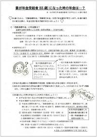 15_kakeibo_3men_12s.jpg