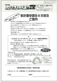 15_kakeibo_hyoushi_12s.jpg