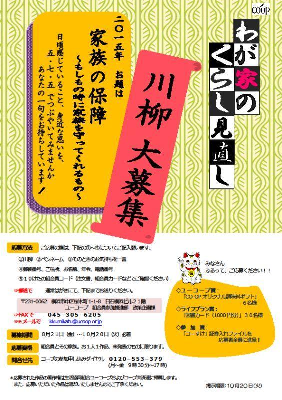 20150727_wagayanokurashiminaoshi-senryu.jpg