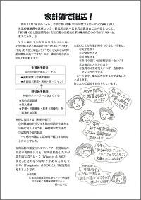 16_kakeibo_3men_1s.jpg
