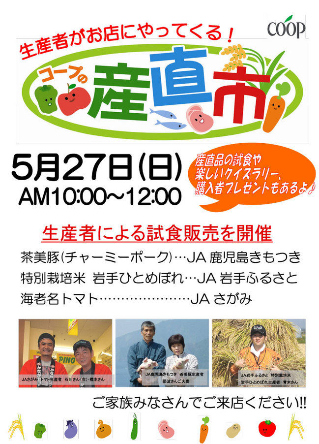 ユーコープ事業連合|5月27日(...