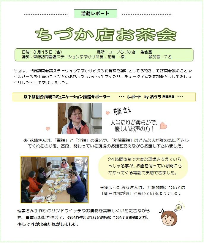 活動レポート:ちづか店お茶会