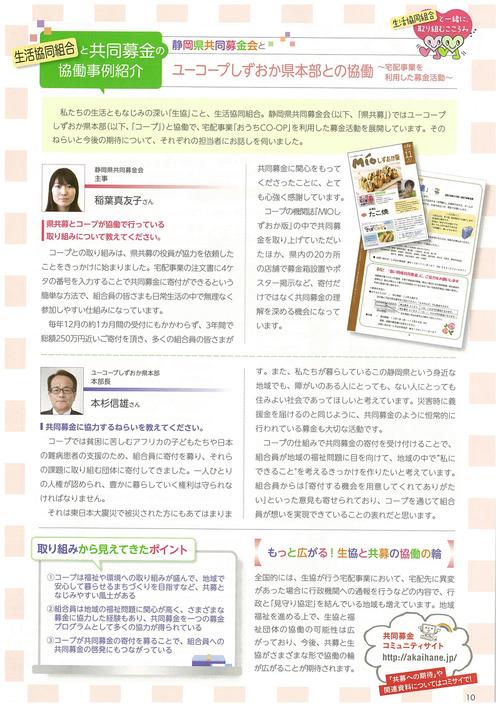 赤い羽しずおか県本部紹介ページ